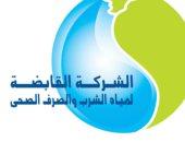 القابضة لمياه الشرب تستجيب لشكوى المواطنين بمنطقة كفر طهرمس