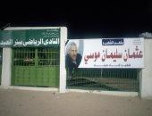 اطلاق اسم الشهيد عثمان سليمان على ملعب رياضى بشمال سيناء