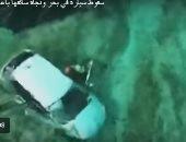 بقت غواصة.. سقوط سيارة فى بحر ونجاة سائقها بأعجوبة