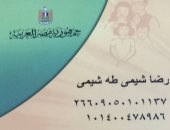 قارئ يشكو إيقاف بطاقة التموين وحصة الخبز بسبب فاتورة التليفون بالقاهرة
