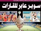سوبر عابر للقارات.. قمة الترجى ضد الزمالك تتصدر أغلفة صحف قطر