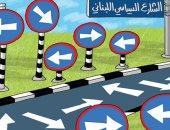 كاريكاتير صحيفة إماراتية.. تشتت الشارع السياسى اللبنانى