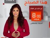 """اليوم.. انطلاق برنامج """"هذا الصباح"""" مع أسماء مصطفى على إكسترا نيوز"""