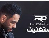 """رامى جمال يدخل قائمة تريند يوتيوب بـ """" استغنيت"""" بعد نجاح """"سقف"""""""