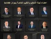 لجنة تحكيم bt100 تجتمع اليوم لاختيار الفائزين من رجال الأعمال والاقتصاد