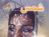 """""""شمس"""" ديوان جديد للشاعر عايدى على جمعة عن مؤسسة يسطرون"""