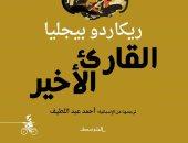 صدر حديثًا.. الترجمة العربية لـ القارئ الأخير ترجمة أحمد عبد اللطيف