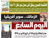 اليوم السابع: الاقتصاد المصرى يحقق أعلى معدل نمو خلال 11 عاما