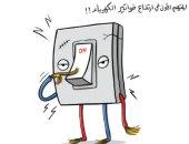 كاريكاتير صحيفة أردنية.. الاستهلاك الخاطيء سبب ارتفاع قيمة فواتير الكهرباء