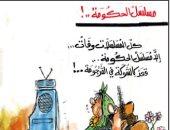 """كاريكاتير صحيفة الشروق التونسية.. كل المسلسلات تنتهى إلا """"تشكيل الحكومة"""""""