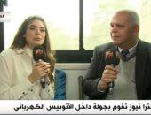 """شاهد.. """"إكسترا نيوز"""" تجرى جولة بالأتوبيس الكهربائى الأول فى مصر"""