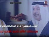 فيديو جراف.. وزير عدل تميم يفضح إمارة الخوف