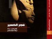 """قرأت لك.. """"فجر الضمير"""" لـ برستد كيف سيطرت مصر على العالم بأخلاقها"""