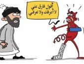 """كاريكاتير صحيفة سعودية.. شياطين الجن لـ""""شيوخ التطرف"""": لا أعرفك ولا تعرفنى"""