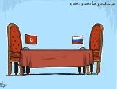 كاريكاتير موقع إماراتى.. المباحثات السورية بين روسيا وتركيا