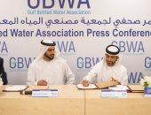 """الإعلان عن إنشاء """"الاتحاد الخليجى لعبوات المياه"""" على هامش """"جلفود 2020"""""""