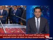 فيديو.. رئيس مصنع 300 الحربى: الرئيس السيسي افتتح 4 مصانع للذخائر المتوسطة