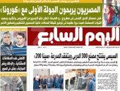 """المصريون يربحون الجولة الأولى مع «كورونا».. غدا بـ""""اليوم السابع"""""""
