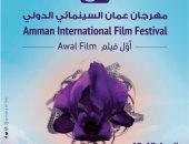 لماذا اختار مهرجان عمان السينمائي الدولي السوسنة السوداء شكلاً لجائزته