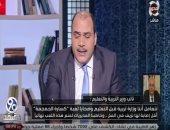 نائب وزير التربية والتعليم: حذرنا المدارس من المهرجانات ولعبة التيك توك
