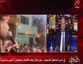 """عمرو أديب يبرز فيديو """"اليوم السابع"""" لعمر كمال يعلم الأطفال أغنية بنت الجيران"""