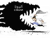 كاريكاتير صحيفة عمانية.. فيروس كورونا يأكل البشرية