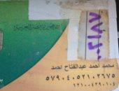 قارئ يشكو الحذف من بطاقة التموين بسبب إضافة رقم قومى خاطئ