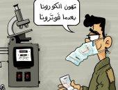 كاريكاتير صحيفة أردنية .. مواطن يشكو حاله بعد الفواتير مقارنة بفيروس كورونا