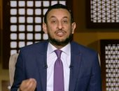 فيديو.. رمضان عبدالمعز: التشاؤم من الأيام حرام ومينفعش تقول يوم الثلاثاء وحش