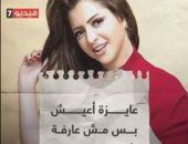قصة منى فاروق .. من الاعتذار إلى تهديدها بالانتحار .. فيديو