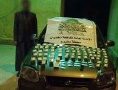 """""""الداخلية"""" تضبط سيارات تحمل أقراص مخدرة فى عدة حملات أمنية.. صور"""