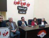 """""""الحرية المصرى"""" يعقد ندوة لشباب الجامعات حول الاستحقاقات الانتخابية"""