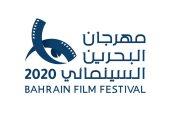 لجنة تحكيم متخصصة لمسابقة أفلام التحريك فى مهرجان البحرين السينمائى