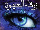 """صدر حديثا.. ديوان """"زرقاء العيون""""  لـ محمود عبد المنعم"""