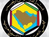 مجلس التعاون الخليجى يعقد الاجتماع الأمنى العاشر