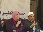 """مجلسا الأمومة والمرأة يواجهان """"التحرش والختان"""" في البحيرة الإسكندرية"""