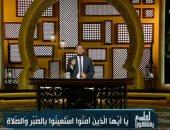 فيديو.. رمضان عبد المعز: أهل العلم ليسوا أوصياء على الناس