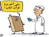كاريكاتير صحيفة سعودية يسلط الضوء على أهمية القراءة