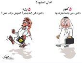 كاريكاتير صحيفة سعودية يسلط الضوء على ظاهرة إدعاء البعض لصفة الأستاذية