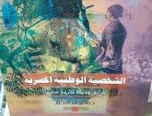"""قرأت لك.. """"الشخصية الوطنية المصرية"""" نظرة تاريخية على تكوين الإنسان المصرى"""