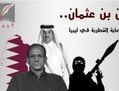 الإرهابي نعمان بن عثمان.. جاسوس قطر في ليبيا وعدو الجيش الوطني.. فيديو