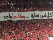 كاميرا سوبر كورة.. جمهور الأهلى يوجه رسالة مؤثرة لفريقه بعد خسارة السوبر
