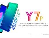 إطلاق اول هاتف يعتمد كلياً على خدمات Huawei Mobile Service في السوق المصري