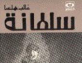 """100 رواية عربية.. """"سلطانة"""" أوجاع غالب هلسا في تأريخه لنشأة الأردن"""