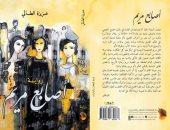 """سمير محمود يكتب: رواية """"أصابع مريم"""" صرخات أنثى بحثًا عن الحب والحرية!"""