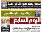 """البرلمان يحسم مصير 8 قوانين مهمة.. غدا بـ""""اليوم السابع"""""""