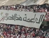 """""""العاصمة منذ القدم الأبيض فيها قد حكم"""".. لافتة الزملكاوية بالسوبر وعلاقتها بالملك مينا"""