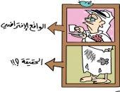 """كاريكاتير صحيفة سعودية.""""الناشط التويترى"""" يختلف فى العالم الافتراضى عن الواقع"""
