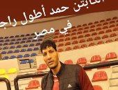 """على ربيع يستعين بـ """"حمد فتحي"""" أطول رجل فى مصر بمسلسل """" وصل أمانة """""""