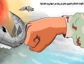 كاريكاتير صحيفة سعودية.. قوات الدفاع الجوية تعترض صواريخ مليشيات الحوثى